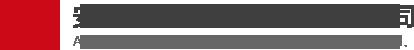 生产设备_品质保证_安徽华海特种电缆集团有限公司